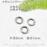 メタルリングパーツ・クローズリング シルバー 外径6mm線径1mm/40個から(139225197)