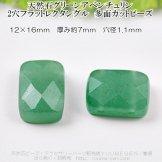 グリーンアベンチュリン 2穴フラットレクタングル多面カットビーズ 12×16mm 1粒/10粒【139334090】