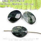 天然石ビーズ グリーンクォーツ(黄緑水晶)濃いグリーン オーバル多面カットビーズ 18×25mm 1粒〜【139444760】