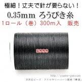 極細!丈夫で針が要らない!「しなやか」ろうびき糸0.35mm/S999黒色/300M入(139711629)