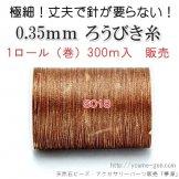極細!丈夫で針が要らない!「しなやか」ろうびき糸0.35mmS018茶色/300M入(139711843)