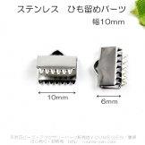 ステンレス製 平ひも(紐)留めパーツ シンプル10mm/2個から(141396598)