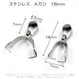 ステンレス製 Aカンパーツ18mm 爪長さ3.5mm/1個から(141400091)