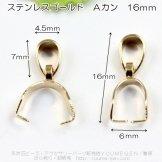 ステンレスゴールド Aカンパーツ 全長16mm 爪長さ6mm/1個から(141401119)