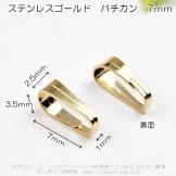 ステンレスゴールド バチカンパーツ 7mm/1個から(141531599)