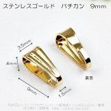 ステンレスゴールド バチカンパーツ 9mm/1個から(141533592)