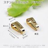 ステンレスゴールド バチカンパーツ 11mm/1個から(141534814)