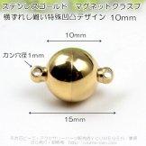 ステンレスゴールド マグネットクラスプ 留め金具 ラウンド10mm/1個から(141538995)