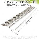 ステンレス製 Tピンパーツ 線径0.7mm 長さ75mm ヘッド1.5mm/10本入から(141702202)