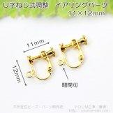 U字ねじ式調整バネ式カン付きイヤリングパーツ ゴールド12mm×11mm 2個/20個入(142641741)