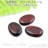 天然石ビーズ ブラッドストーン(血石)オーバルビーズ 18×25mm 穴径約1.2mm 1粒〜【142746298】