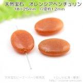 オレンジ アベンチュリン オーバルビーズ 18×25mm 穴径1.2mm 1粒/10粒(142747739)