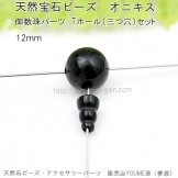 オニキ 数珠・念珠パーツ/親玉 Tホール ボサビーズセット  12mm(142863034)