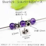 Silver(S925) シルバー925 ビーズ4.5×6mm 穴径1.2mm/1個から(142952682)