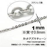 サージカルステンレス316L 極細 カットアズキチェーン1mm(実寸0.8mm)/50cmより切売り(142964603)