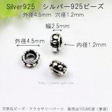 SILVER925シルバー ロンデルパーツ 6mm(142994270)