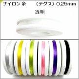 ナイロンテグス糸(釣り糸)極細0.25mm/透明 1M/10M/50M(143796368)