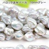 バロック淡水パール(真珠)シルバー×グレー10mm 1粒/10粒(143815612)