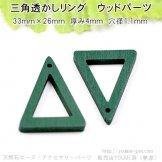 三角透かしリング ウッドパーツ/グリーン 33mm×26mm/2個より (143816041)