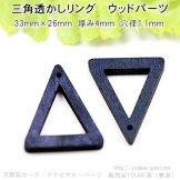 三角透かしリング ウッドパーツ/ネイビー 33mm×26mm/2個より (143816697)