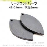 リーフウッドパーツ 42mm×24mm グレーカラー 2個入/20個入(143862886)