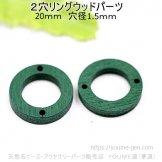 2穴リングウッドパーツ(グリーン)20mm 穴径1.5mm/2個入から(143863955)