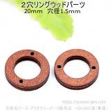 2穴リングウッドパーツ(ブラウン)20mm 穴径1.5mm/2個入から(143864031)