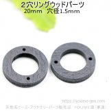 2穴リングウッドパーツ(グレー)20mm 穴径1.5mm/2個入から(143864189)