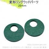 変形リング ウッドパーツ(グリーン)25mm/2個入から(143884173)