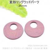 変形リング ウッドパーツ(ピンク)25mm/2個入から(143884456)