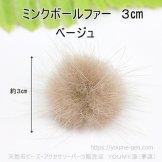 ミンクファー3cm No.16 ベージュ  (143942785)