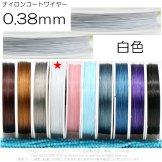 ナイロンコートワイヤー ホワイトカラー 0.38mm 1m/50m(144005022)