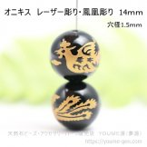 オニキス レーザー彫り・鳳凰彫り 14mm 1粒から(144033846)