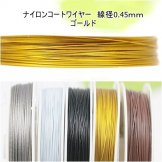 ナイロンコートワイヤー ゴールドカラー 0.45mm 1m/50m(144034050)