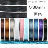 ナイロンコートワイヤー ブラックカラー 0.38mm 1m/50m(144034267)