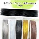 ナイロンコートワイヤー ブラックカラー 0.45mm 1m/50m(144034319)