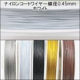 ナイロンコートワイヤー ホワイトカラー/0.45mm 1m切売り/50m入巻き(144034944)
