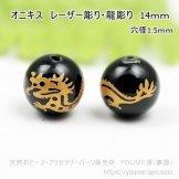 オニキス レーザー彫り・龍彫り 14mm 1粒〜(144036117)
