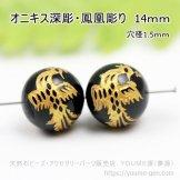 オニキス 深彫・鳳凰彫り 14mm 1粒〜(144036332)
