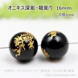 オニキス 深彫・龍彫り 16mm 1粒〜(144036773)