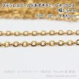 ステンレスゴールドあずきチェーンネックレス 幅1.5mm/1本から(144194681)