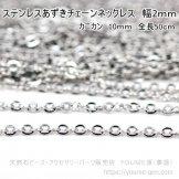 ステンレスあずきチェーンネックレス 幅2mm/1本から(144206896)