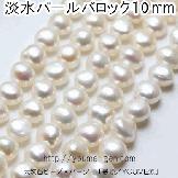 バロック淡水パール(真珠)ホワイト 大玉10mm〜10.9mm 1粒/10粒(144905979)