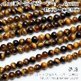 イェロー タイガーアイ(黄虎目石)丸玉 4mm  10粒/50粒/100粒(14534340)