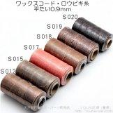 ワックスコード・ろうびき糸0.9mm/2Mより切売り(色番号:S012,S015,S017,S018,S019,S020)