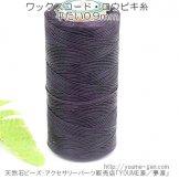 紫色系/ろう引き糸(紐・ワックスコード)平たい糸0.9mm/220m入巻売り 【S047/新色】