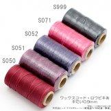 ワックスコード・ろうびき糸0.9mm/2Mより切売り(色番号:S050,S051,S052,S071,S999)