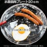 水晶焼肉プレート20cm(焼肉・料理盛り付け用・家庭用・業務用・居酒屋用・料理店用)