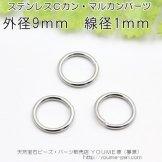 ステンレス製 オープンリング・マルカン・Cカンパーツ 線径1mm外径9mm/10個入より(146828684)