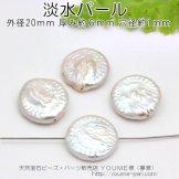バロック淡水パール(真珠)厳選 大玉コインビーズ20mm 1粒/10粒(146830415)